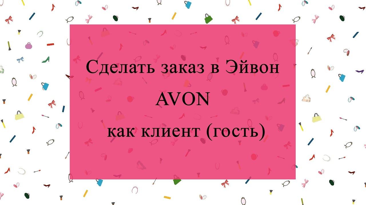 Avon сделать заказ онлайн купить косметику джонсонс беби