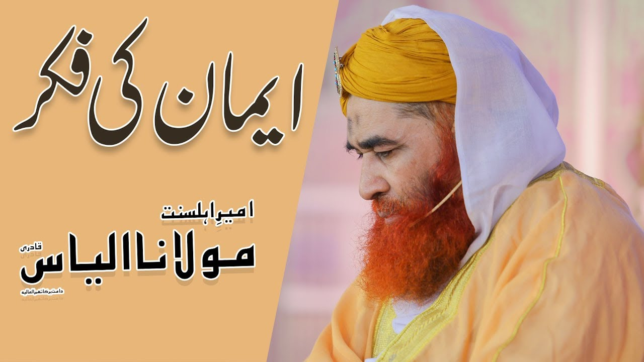 Whatsapp Status┇Eman ki Fikr┇Short Clip┇Islamic Knowledge┇Maulana Ilyas Qadri