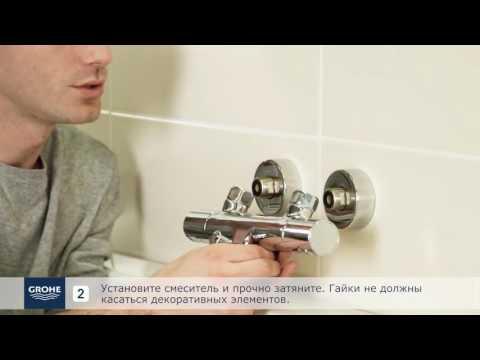 Как легко установить термостатический смеситель GROHE для ванны