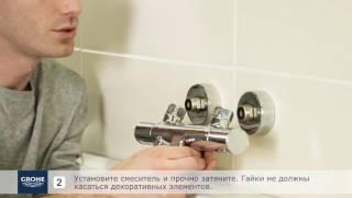 Как легко установить термостатический смеситель GROHE для ванны(Идеи и полезные советы от 220 Вольт: http://ok.ru/likevolt http://vk.com/likevolt http://twitter.com/likevolt http://facebook.com/likevolt ..., 2016-05-26T11:40:37.000Z)