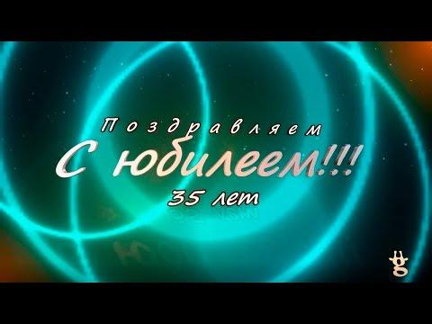 Поздравление на юбилей 35 лет! 17.01.2017