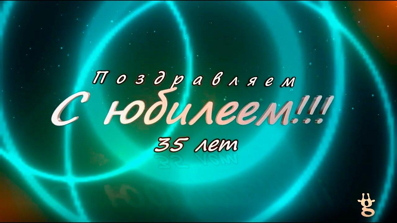Поздравления с днем рождения зятю 35 лет в прозе фото 526