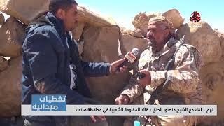 تغطيات نهم | لقاء مع الشيخ منصور الحنق - قائد المقاومة الشعبية في محافظة صنعاء | يمن شباب