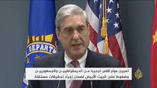 تعيين محقق خاص بقضية التدخل الروسي بالانتخابات الأميركية