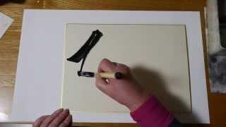 草書体の「馬」という字を一筆で書いてさらにウマっぽくして書き初め