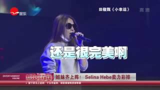 20151114 Hebe田馥甄和Selina上海彩排