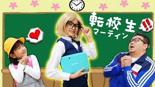 ものしりイケメン転校生マーティンがやってきた!学校シリーズ☆himawari-CH