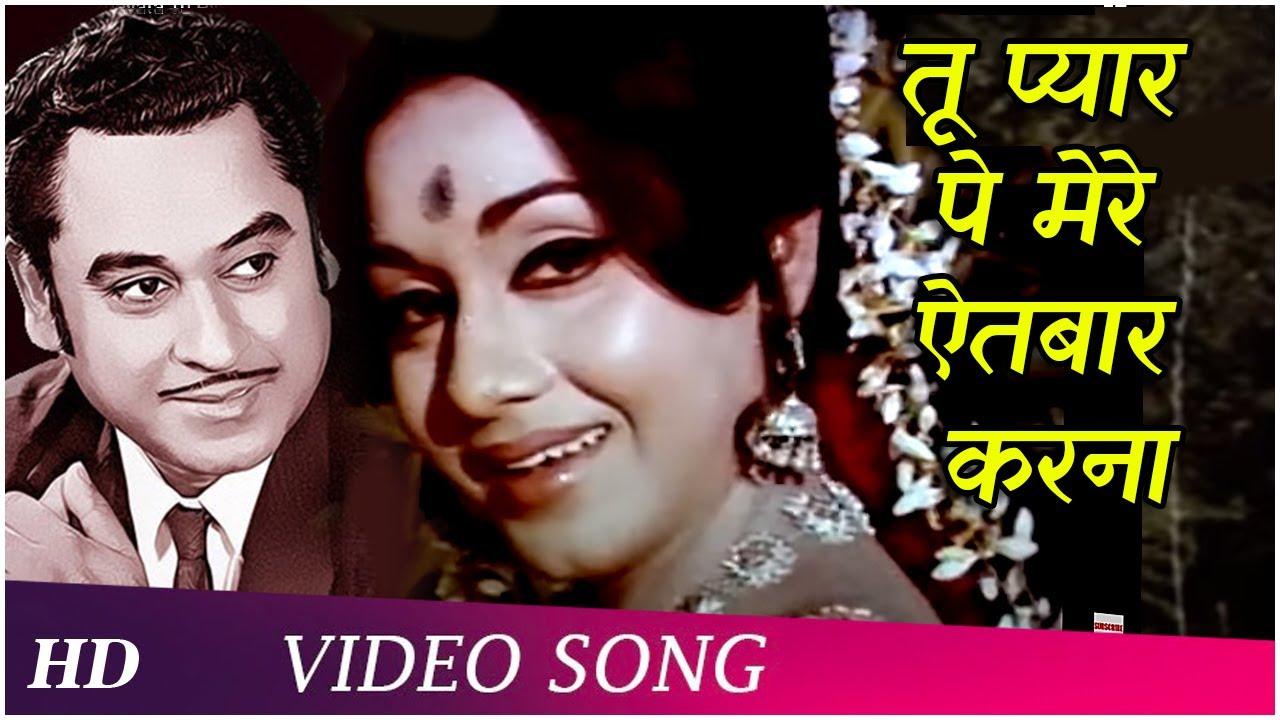 Tu Pyar Pe Mere Aitbar Karna | Manavata (1972) | Kishore Kumar | Romantic Songs | Hindi Songs