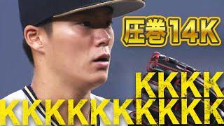 【底知れぬ】山本由伸『圧巻の8回14K』で今季7勝目