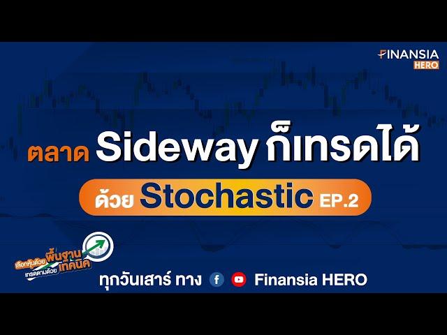ตลาด sideway ก็เทรดได้ ด้วย Stochastic EP.2