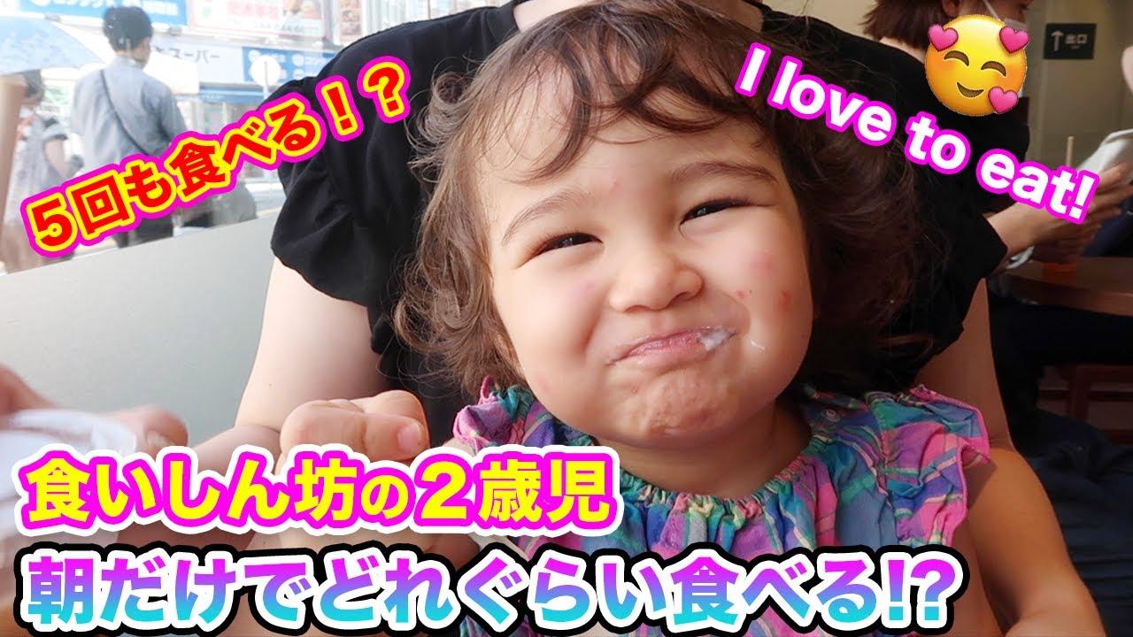 食いしん坊の2歳児 朝だけでどれぐらい食べる!?|バイリンガルの2歳児の1日密着|英語リスニング|英語の勉強|TOEICの勉強|オンライン英会話|英語 勉強法|ネイティブが使う日常