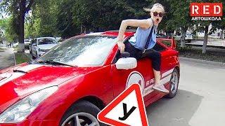 Ученица Проникла В Машину... Урок Вождения 7!!!  [Автошкола на YouTube]