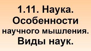 1.11. Наука. Особенности научного мышления. Виды наук
