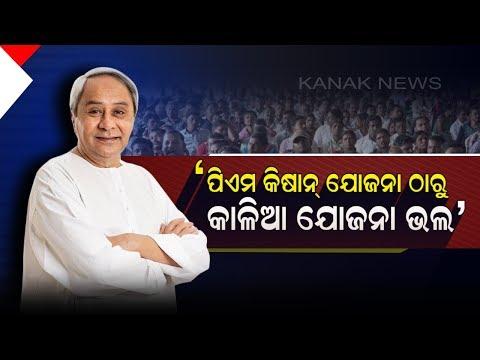 Full Speech Of CM Naveen Patnaik At Bargarh Chashi Samavesh