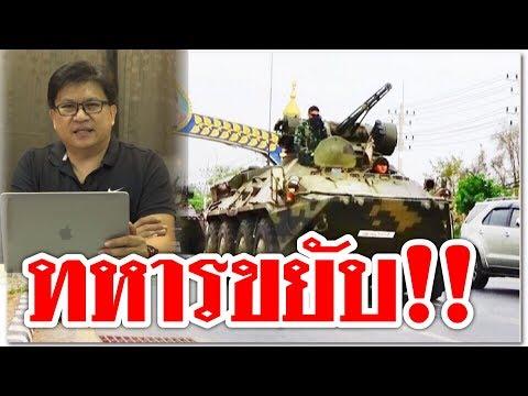 #ทหารขยับ !! นัดเคลื่อนพล การเมืองมืดบอด