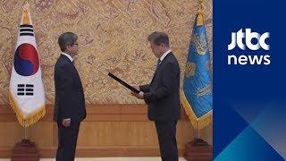김명수 대법원장 임기 시작…문 대통령 사법개혁 당부