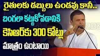 AICC Chief Rahul Gandhi Speech At Congress Praja Garjana Sabha in Kamareddy | ABN Telugu