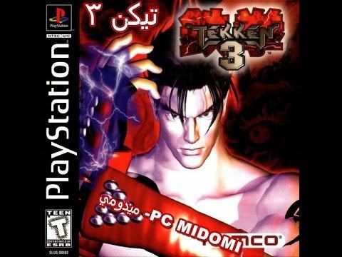 jeux tekken 3 pc startimes