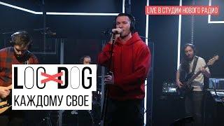 Loc-Dog - Каждому свое (Live в студии Нового радио)