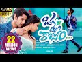 Oka Laila Kosam Latest Telugu Movie Volga 2015