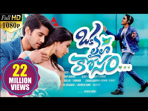 Oka Laila Kosam Latest Telugu Movie ||...