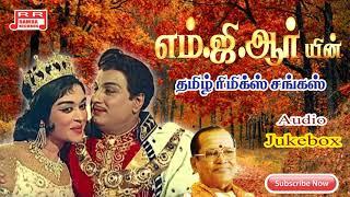 எம்.ஜி.ஆரின் என்றும் மனதில் இருக்கும் மென்மையான சில பாடல்கள் | Covervision Song |Tamil Audio Songs