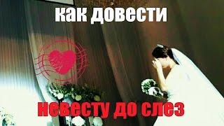 КОРЕЙСКАЯ СВАДЬБА или Как заставить плакать свою девушку и ее подруг. Korean wedding ceremony