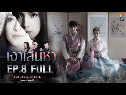 เงาเสน่หา | EP.8 FULL HD | 04-04-60 | ช่อง8