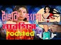 নার্গিস, The জোয়ান মাইয়া | Nargis Song ROASTED | Bangla Funny Comedy Video 2019