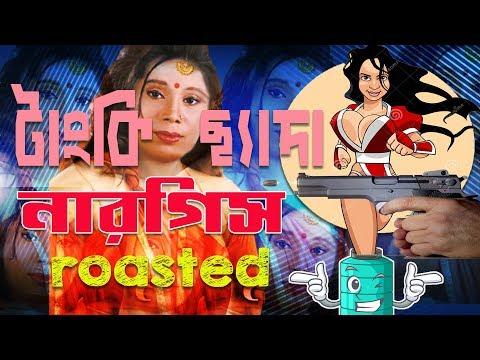 নার্গিস কেন অশ্লীল গায়িকা? Nargis Bangla Hot Song ROASTED | Bangla Comedy Video 2019 New Funny Video