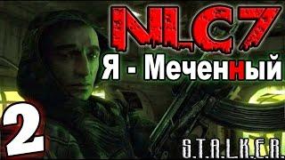 """S.T.A.L.K.E.R. NLC 7: """"Я - Меченный"""" #2. Щедрая Зона"""