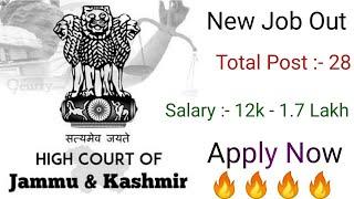 J&k High Court Recruitment Out 🔥🔥 Jammu & Kashmir Job out    Jk updates    Apply Now