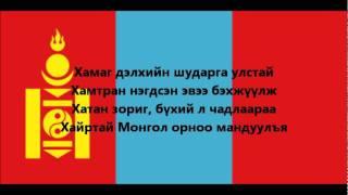 Hymne national de Mongolie