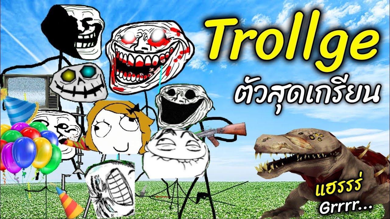 Trollge ตัวโทรล สุดเกรียน ใน Gmod   Troll vs Trevor Henderson Garry's mod - สมบอย