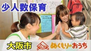 大阪・小規模、少人数保育なら、ぬくもりのおうち。 http://nukumorinoo...