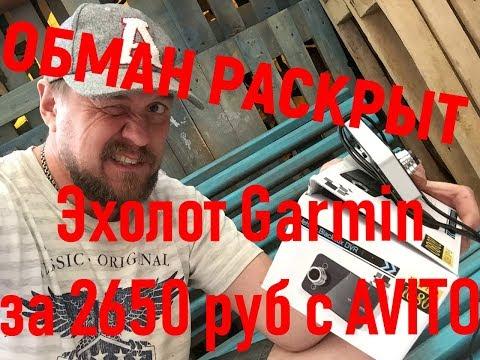 Эхолот Garmin Striker Plus 4cv  за 2650 рублей с Avito. Обман раскрыт!