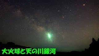 大火球 と 天の川銀河 2016年 7月 火球 検索動画 15