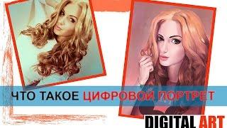 Студия цифровых портретов(, 2016-10-22T14:07:20.000Z)