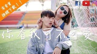 【抖音熱門 】孫羽幽 -《你看我可不可愛》【中文動態歌詞MV】