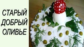 Оливье. Рецепт оливье. Салат Оливье.
