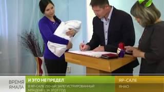 Бэби бум в Яр-Сале: 250 новорождённых за неполный год