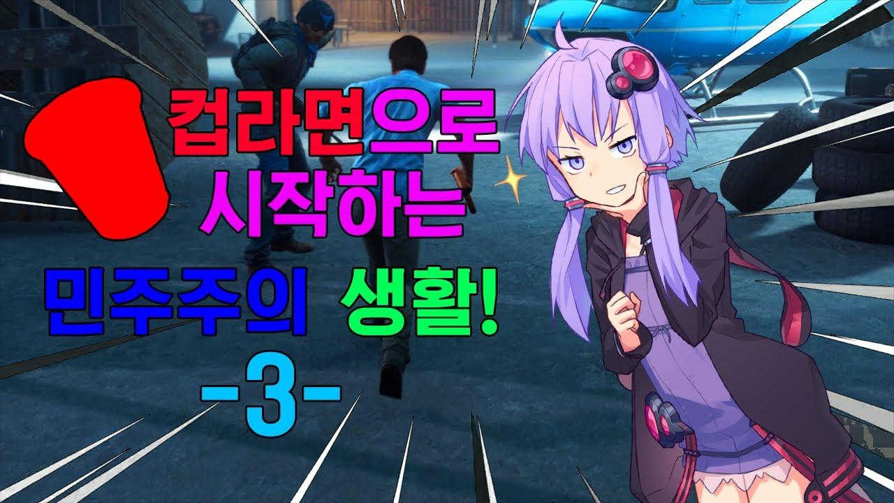 [유카리 실황]컵라면으로 시작하는 민주주의 생활! -3-