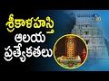 శ్రీకాళహస్తి ఆలయ ప్రత్యేకతలు || Facts About Srikalahasti Temple || Eyeconfacts