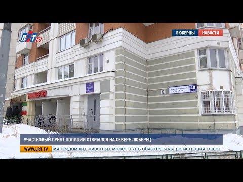 Участковый пункт полиции открылся на севере Люберец