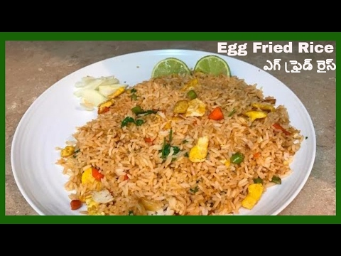 How to make egg fried rice at home in telugu egg fried rice hotel style egg fried rice chinese egg fried rice how ccuart Gallery
