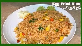 Egg Fried Rice | Hotel style Egg Fried Rice | Chinese egg fried rice | how to make hotel style egg