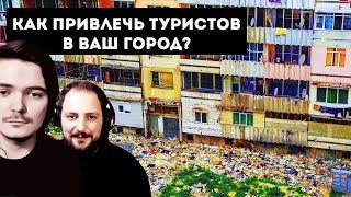 Туристический бизнес в России и урбанистика | Убермаргинал и Ян Симнер | Кринж