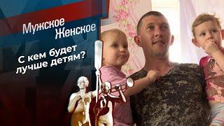 Муж и жена - не одна сатана. Мужское / Женское. Выпуск от 16.11.2020