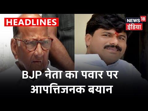 """""""Sharad Pawar महाराष्ट्र के लिए Coronavirus के अलावा कुछ नहीं"""", BJP नेता Gopichand Padalkar ने कहा"""