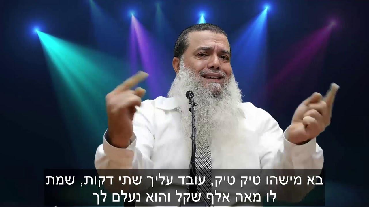 הרב יגאל כהן - הכל הכל לטובה HD {כתוביות} - מדהים!